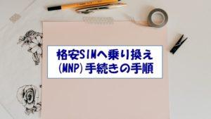 格安SIMへ乗り換え(MNP)手続きの手順