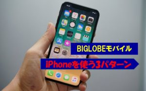 BIGLOBEモバイルのiPhoneを使う3パターン