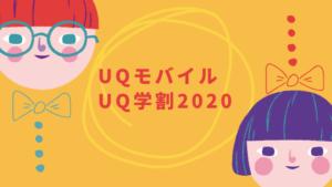 UQモバイル/UQ学割2020【学生は980円から】