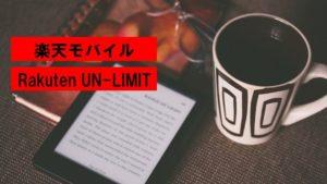 【激熱】楽天モバイル/Rakuten UN-LIMIT/サービスをバージョンアップしてサービス開始!