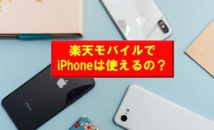 楽天モバイルのUN-LIMITでiphoneは使える?