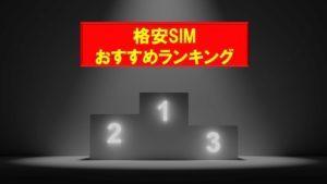 【2020年8月】格安SIMのおすすめランキング 格安SIMのプロが本気で選んだ