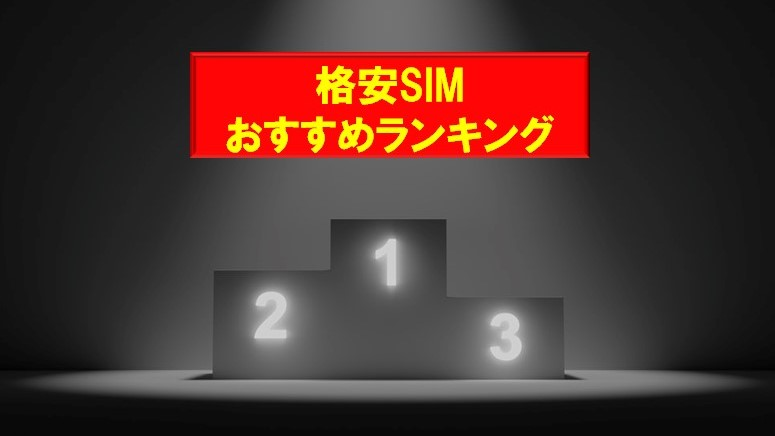 格安SIM おすすめランキング