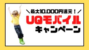 UQモバイルのMNPキャンペーン7選【当サイト限定特典あり】