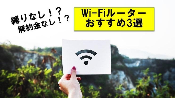 縛りなし 解約金なし Wi-Fiルーターおすすめ