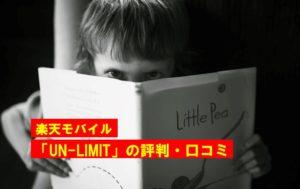 楽天モバイル「UN-LIMIT」の評判・口コミ