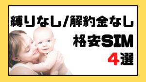 【即日解約OK!】縛りなしのおすすめ格安SIM(MVNO)4選