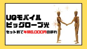 ビッグローブ光×UQモバイルのセット割のメリットデメリット【年間6,000円割引!】