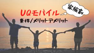 【UQモバイル】家族割の申し込み条件とメリットデメリットを解説