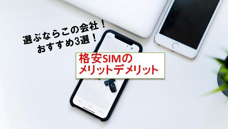 格安SIMのメリットデメリット