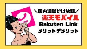 楽天モバイルのかけ放題【Rakuten Linkのメリットデメリットを徹底解説】