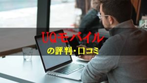 UQモバイルの評判・口コミ