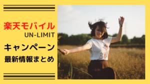 楽天モバイルのキャンペーン「UN-LIMIT」は端末セットでの契約がお得!【9月最新版】