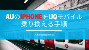 auのiPhoneをUQモバイルへMNP