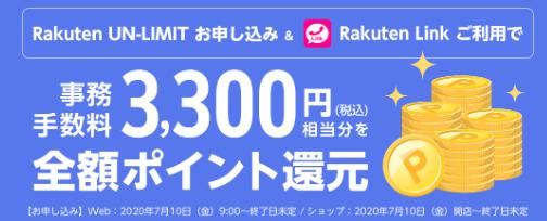 楽天モバイルUN-LIMITのMNP/新規のキャンペーン