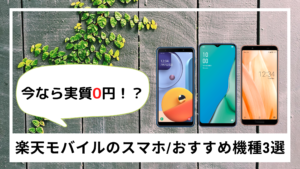 楽天モバイルのスマホ_おすすめ機種3選
