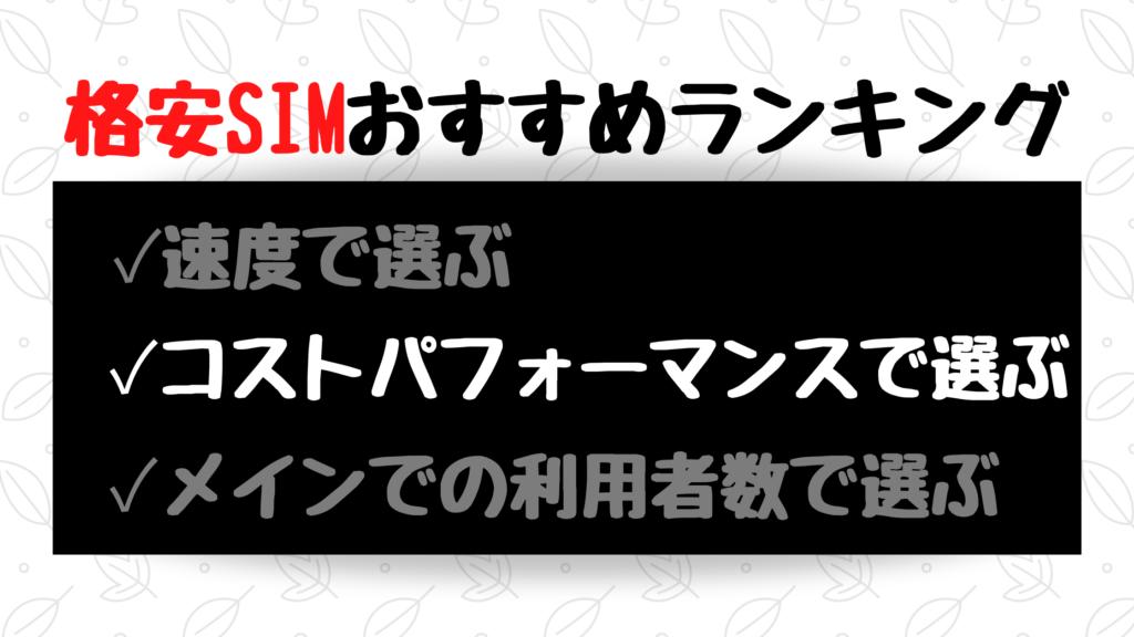 コストパフォーマンスで選ぶ格安SIMおすすめランキング