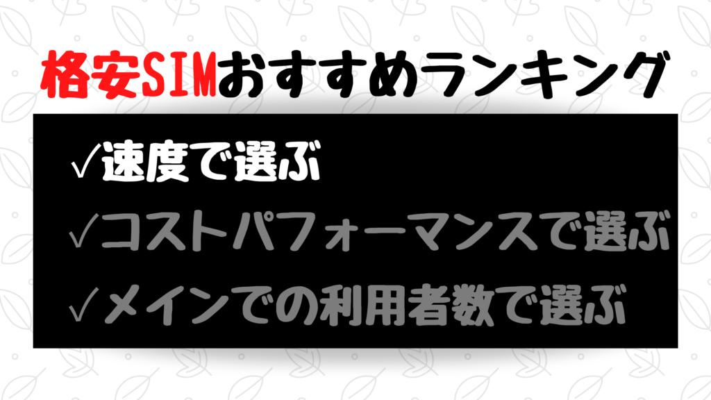 速度で選ぶ格安SIMおすすめランキング