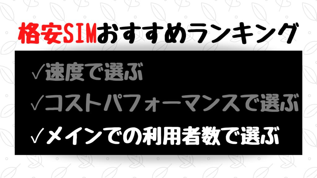 メインでの利用者数で選ぶ格安SIMランキング