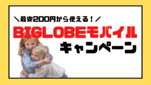 BIGLOBEモバイル キャンペーン