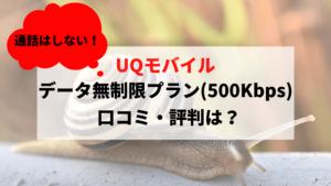 UQモバイルのデータ無制限プラン(500Kbps)の評判・口コミ
