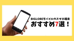 BIGLOBEモバイル おすすめスマホ端末