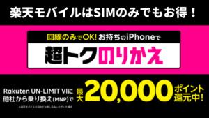楽天モバイルをSIMのみで契約した際のキャンペーンは!?【iPhone12でも使える!】