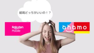 ドコモの新プラン「ahamo」と「楽天モバイル」の比較【選ぶのはどっちがいいの?】
