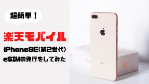 iPhoneSEで楽天モバイルのeSIMを発行してみた【超簡単!】