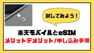 楽天モバイルのeSIMを利用するメリットデメリットと申し込み手順