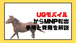 UQモバイルからMNP転出する手順と注意点を解説!