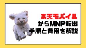 楽天モバイルからMNP転出する手順と注意点【手数料0円でできる】