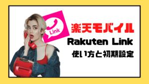 Rakuten Link(楽天リンク)の使い方と初期設定の方法を解説