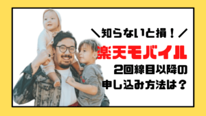 楽天モバイルUN-LIMITは家族割がなくてもお得に使える!2回線目以降の申し込み方法を解説