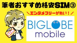 おすすめ格安SIM【BIGLOBEモバイル】