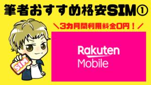 おすすめ格安SIM 【楽天モバイル】