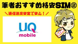 おすすめ格安SIM【UQモバイル】